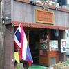 西三河で本格的タイ料理を食べる タァナムタイさん(刈谷市)