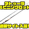 【USダイワ】軽量かつ感度が良くパワーのあるスピニングロッド「タトゥーラ」通販サイト入荷!