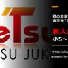 進学塾TETSU 新入生・春期講習生募集