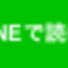 はてなブログにLINEの読者登録ボタンを設置する方法