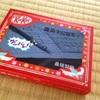 【資格】最端KitKat