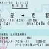 まいづる14号 B特急券【eきっぷ】