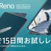 OPPO Reno 10x Zoomを15日間お試しレンタルできるかも!7/10(水)まで募集中!