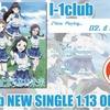 止まらない未来 / I-1club -パート分け歌詞&コール-