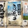 【ふるさと納税No.9】米5kg×3プラスamazonギフト券2,000円/大阪府泉佐野市