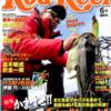 【バス釣り雑誌】ロドリ最終号!2018年6月号「ルアマガ・ロドリ・バサー」発売!