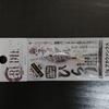 「魚子メタル ひらり」のレポ