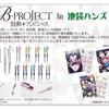 東急ハンズ池袋店に「B-PROJECT~鼓動*アンビシャス~」特設コーナーが2017年1月30日より展開!