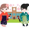 卒園式や卒業式に振袖や袴を着せたい!着物選びや着付けはどうしたらいいの??