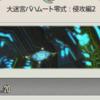 【FF14】侵攻零式2層 制限解除 T1D7攻略のススメ