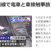 JR琵琶湖線で新快速電車と車接触事故!野洲駅と篠原駅の間の踏切