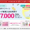 楽天カード発行|年会費無料-大量ポイントゲット(終了)