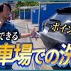 【洗車場で洗車する方はこちらをご覧ください。】誰でもできる洗車場での洗車【ポイント8つ】