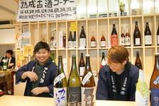 150種類以上の日本酒が1杯200円~【名酒センター浜松町店】取締役の竹林さんが選ぶ日本酒ベスト3とは?
