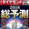 週刊ダイヤモンド 2017年12月30日・2018年01月06日合併号 総予測2018/経済学者・経営学者・エコノミスト111人が選んだ 2017年『ベスト経済書』