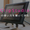 【レポ】Clip Studioでデジタルマンガが描けるようになる使い方を聞いてきた