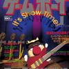 【1992年】【1月号】ゲームボーイ 1992.01