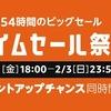 Amazonタイムセール祭りが2月1日(金)から54時間限定で開催