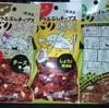 静岡土産オススメ「バリ勝男クン。」5種類食べ比べてレビューしてみた!