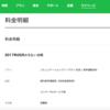 【LINE モバイル】2ヶ月目の請求金額は2875円でした!【格安SIMに変更した感想・メリット・デメリット】
