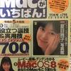 【雑記】『Macがいちばん!』(1997年11月)のスタック