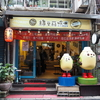 マンゴーかき氷で有名な【緑豆蒜啥咪】で秀品!黒糖かき氷を食べる@台北