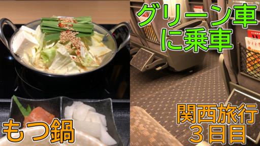 【関西旅行③】旅行3日目 帰りは新幹線のグリーン車に乗車!