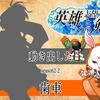 【ソード・ワールド2.0リプレイ】動き始めた歯車【英雄志望と二つの剣2nd season 2-1】