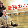 障がい者の扱いが雑すぎる映画www『最強のふたり』2011年/フランス