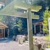 サムハラ神社奥の宮【津山市加茂】選ばれた人しかたどりつけない!?岡山県を代表する強力パワースポット!