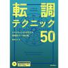『転調テクニック50 イマジネーションが広がる実践的コード進行集』を読みました。