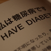 【1ヶ月チャレンジ】朝の血糖正常化(3月31日)