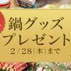 【ネット懸賞】鍋&鍋グッズプレゼント