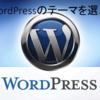 WordPressのテーマを選ぶ