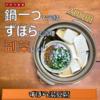 【鍋一つに完結!】ずぼら湯豆腐