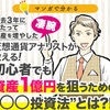"""「資産一億円」に最も近い """"ICO以外"""" の投資法とは?"""