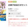 【USJ】お菓子詰合わせセット【第五弾】