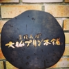 奈良の美味しい大仏プリンはお土産にも最適!