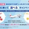 対象のお客さま限定 2017年夏 あなたはマイル派?e JALポイント派? 国内線に乗って選べるキャンペーン!