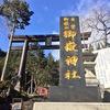 御嶽神社里宮(王滝口)の御朱印/長野県木曽郡王滝村