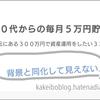 「Haruni」のパンくずリストの色と大きさを変更【はてなブログ】