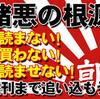 昨日の産経紙で知りました。吉田調書の事実。朝日がまた虚偽報道