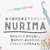 サンスター文具から「塗り絵でシールになる『NURIMA(ヌリマ)』」が登場