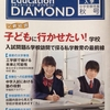 Education DIAMOND 2017入学  秋号 子どもに行かせたい!学校 入試問題&学校訪問で探る私学教育の最前線
