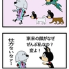 【犬漫画】桃太郎
