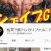 『佐賀で筋トレカリフォルニア』の動画がおすすめな件