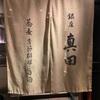 銀座真田  信州蕎麦