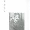 『徳川家康』を生んだエジソンバンド