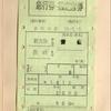 長崎 北九州への旅