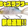 【SHIMANO】水面へ逃げるベイトを演出出来るビッグベイト「Btスラプター」に新色追加!
